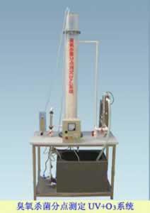 臭氧杀菌分点测定实验系统