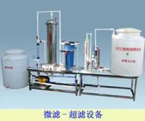微滤-超滤给水实验设备
