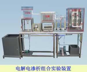 电解电渗析组合给水实验装置