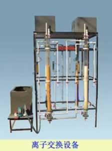 离子交换实验设备
