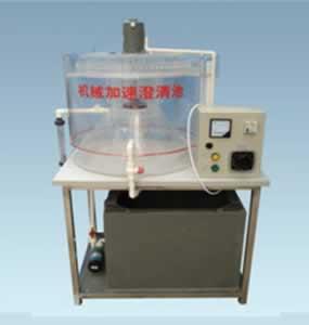 机械加速澄清实验装置