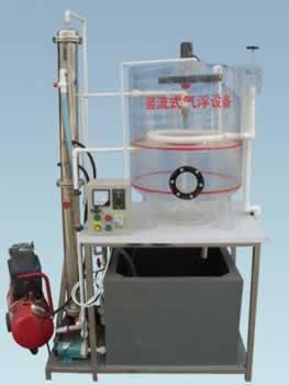 竖流式加压气浮实验设备