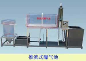推流式曝气实验装置
