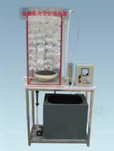 生物接触氧化实验装置