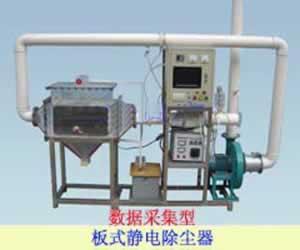 数据采集板式静电除尘实验设备