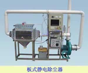 板式静电除尘实验设备