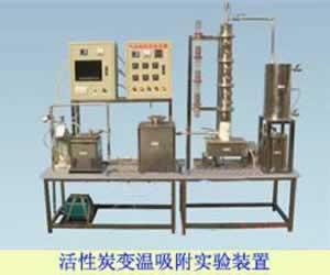 活性炭变温吸附实验装置